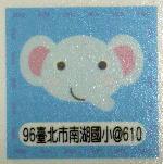 南湖國小大象老師